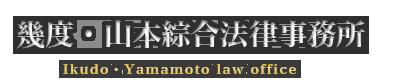 幾度・山本綜合法律事務所